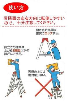 安心安全、そしておしゃれに!意外と知らない、脚立の使い方のサムネイル画像