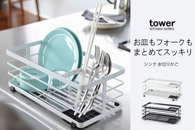 なくてはならない食器の水切りかご・・・おしゃれなのってある??のサムネイル画像