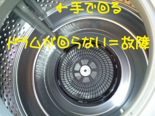 洗濯機が回らない!こんなトラブルが起きたら、一体どうすればいい?のサムネイル画像
