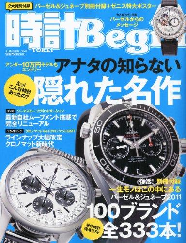 【時計好き】必見!!!時計雑誌で人気はどの雑誌なのか!?のサムネイル画像