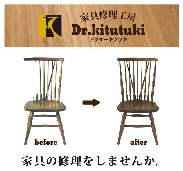 使えなくなった家具!大丈夫!あきらめないで修理して使いましょう。のサムネイル画像