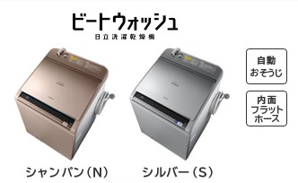 ビートウォッシュというのは、日立製の洗濯機。ブランドネーム!のサムネイル画像