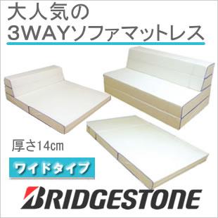 ソファをベッドに。マットレスとしてソファを使う製品です!のサムネイル画像