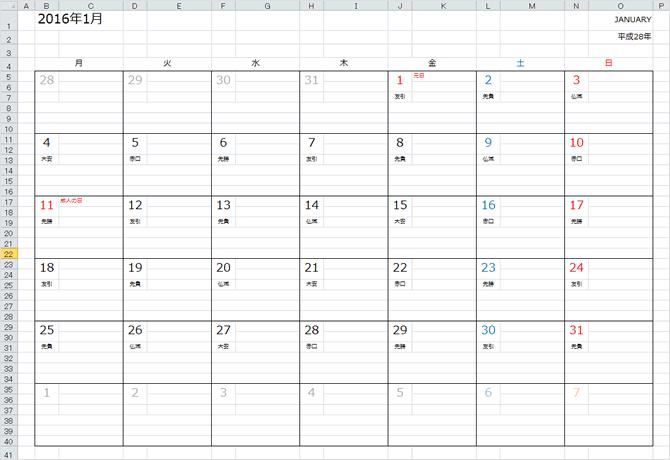 エクセルで意外と簡単にカレンダーを作る!デザインと作り方のまとめのサムネイル画像