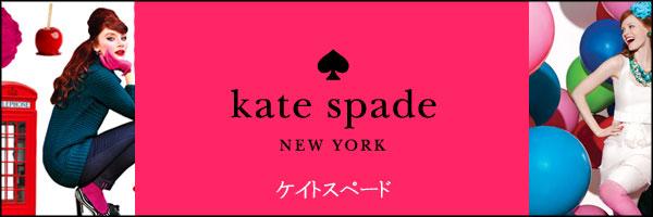 〔ケイトスペード〕一目惚れ度高し バッグだけじゃない♪手帳も優秀のサムネイル画像