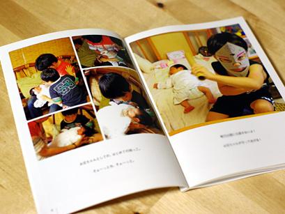 大切な写真をきれいに保存!安いのにクオリティの高いフォトブックのサムネイル画像