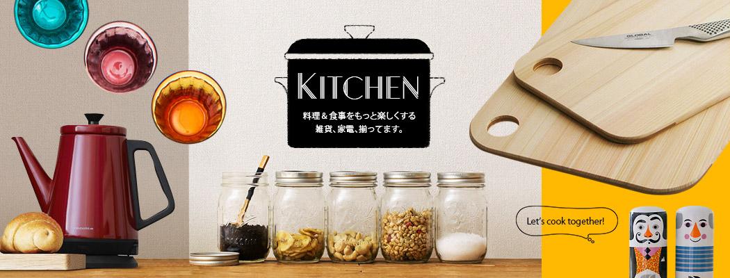 キッチン雑貨を扱う通販サイト♡毎日の暮らしをハッピーに♡のサムネイル画像
