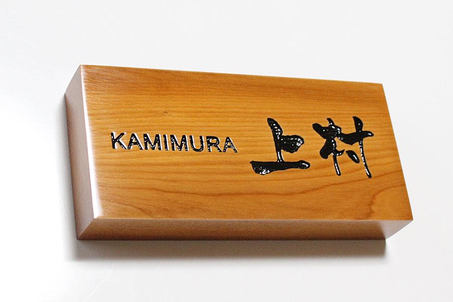 【家の顔】玄関に必要な表札!木製でおしゃれな表札まとめ【玄関】のサムネイル画像
