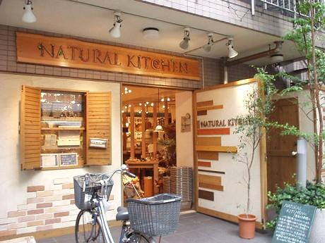 【人気の雑貨屋さん】ステキ商品が揃ってるナチュラルキッチンのサムネイル画像