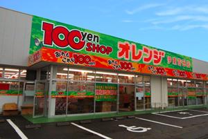 100均オレンジってご存知?100均オレンジの店舗と魅力をご紹介のサムネイル画像