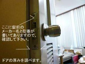 ドアノブの交換方法は意外にも簡単!外し方を理解しておきましょう!の画像