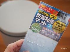 洗濯機台の必要性は?何かと便利な洗濯機台のメリットをご紹介!の画像