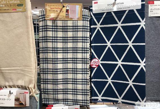 ダイソー(100均)のカーテン!おすすめ商品をまとめてご紹介のサムネイル画像