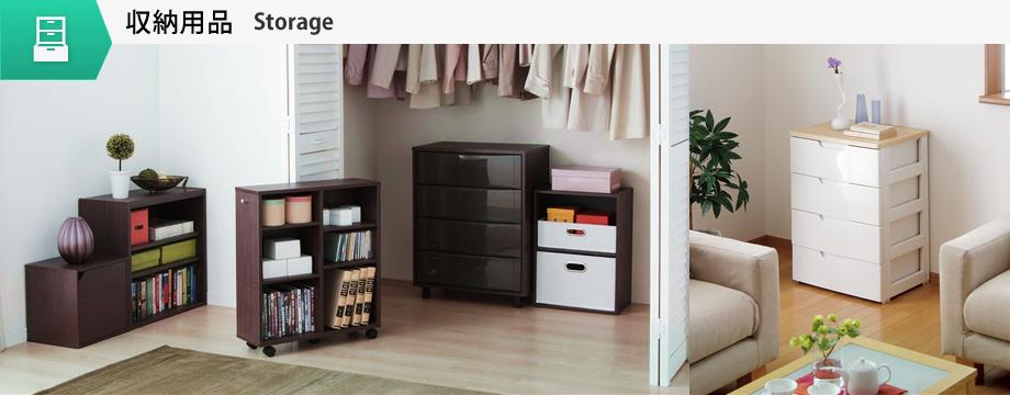 便利な収納用品が手軽にネット通販で買える。アイリスオーヤマのサムネイル画像