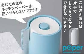 キッチンペーパーの便利で使い勝手がいい収納が知りたい~!のサムネイル画像