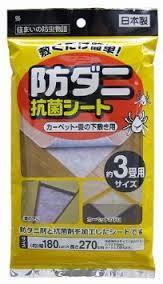 畳をダニから守る!防ダニ・抗菌・ダニ取りシートならこれがおススメ!のサムネイル画像