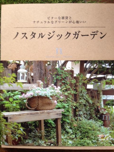 なかなか聞けない☆手元に置きたい☆永久保存版☆ガーデニング本のサムネイル画像