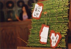 和風のウェルカムボードがきてます!かぶらない結婚式のために!のサムネイル画像