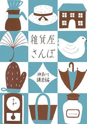おしゃれな鎌倉の街歩き。鎌倉駅エリアのおすすめ雑貨屋さんのサムネイル画像