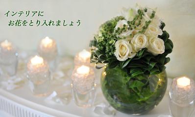 インテリアとしてのお花 お花を飾りお部屋のイメージを変えよう!のサムネイル画像