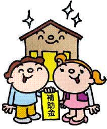 住宅改修(リフォーム)をするには、各種の補助金制度があります。のサムネイル画像