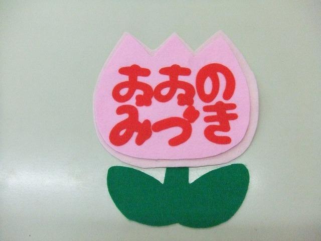 自分で作成することも可能!?おしゃれな名札を作成しよう☆のサムネイル画像