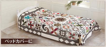 キルトのベッドカバーで華やかな寝室作りしましょう~かぶせるだけ~のサムネイル画像