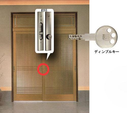 玄関などの引き戸に、鍵をかけてください!防犯上、大切な事です。のサムネイル画像