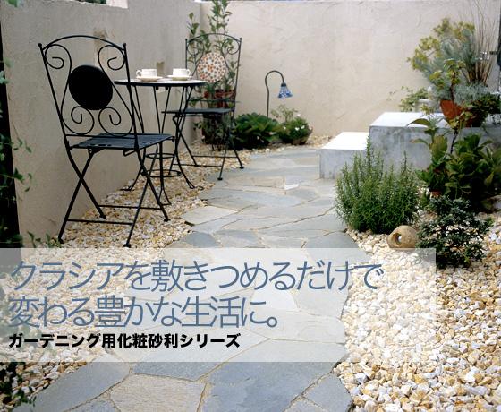 ガーデニングでは、砂利を利用します。砂利を敷いていきます!のサムネイル画像