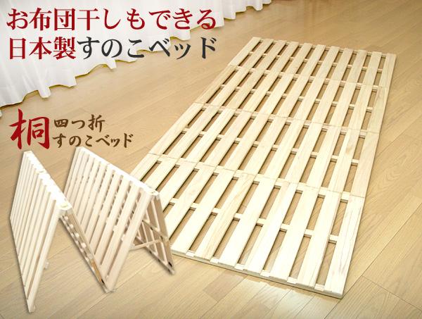 すのこベッドを、使用していれば、布団の湿気が気になりません!のサムネイル画像