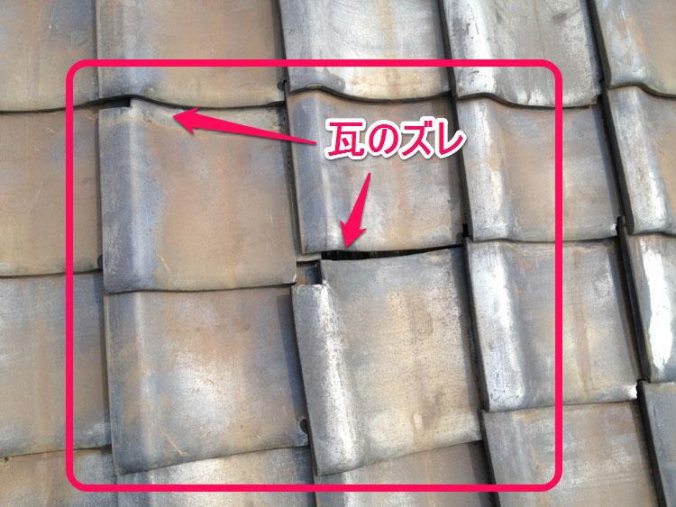瓦自体の、耐久性は高いのですが、補修をする必要が出てきます!のサムネイル画像