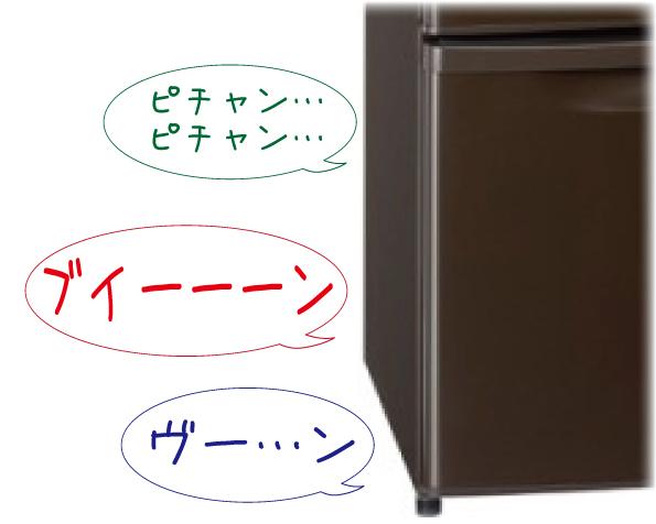 冷蔵の音が大きいのが故障のサイン?冷蔵庫の音の原因と対処法とは?のサムネイル画像