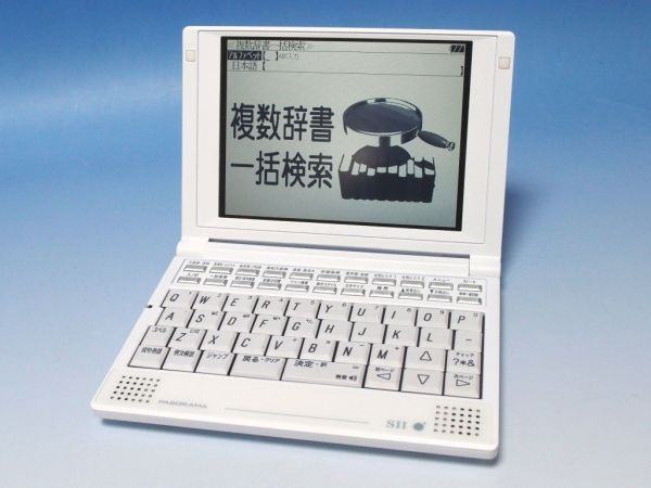 あったら便利!セイコー電子辞書をご紹介します♪便利です!のサムネイル画像