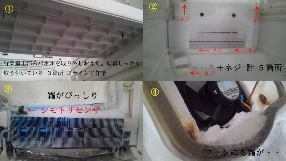 家庭の生命線!冷蔵庫の修理には敏感に、すぐに察知しましょうのサムネイル画像