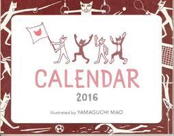 2016卓上カレンダーを集めました。かわいいカレンダーいっぱいです。のサムネイル画像