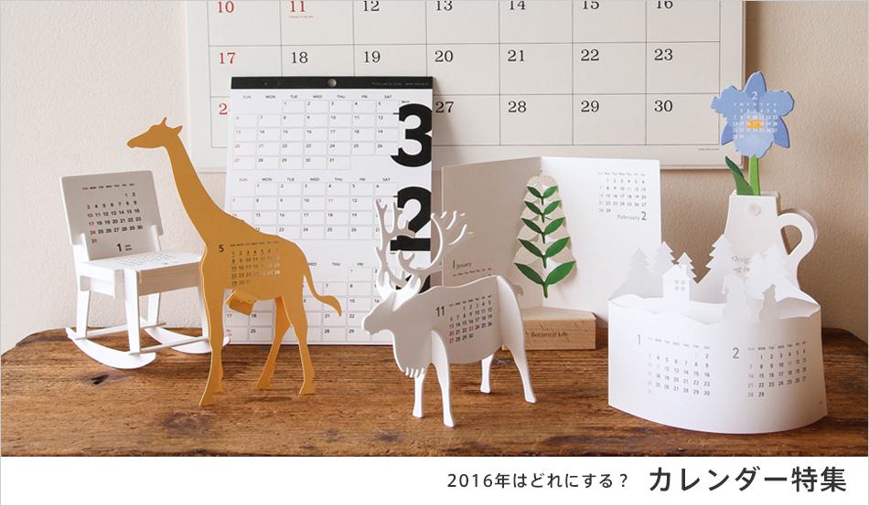 シンプルでおしゃれな部屋に合いそうなカレンダーを集めてみました。のサムネイル画像