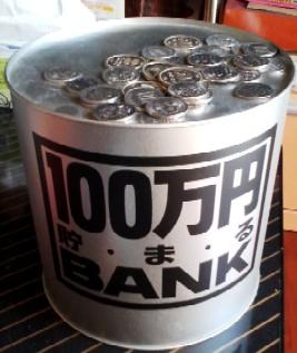 どんな貯金箱からでもOK初めてみませんか?おうちで500円玉貯金☆のサムネイル画像
