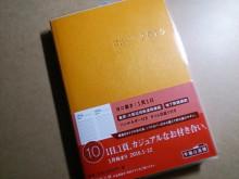 シンプルだけど、凝っている。高橋書店の手帳を使ってみませんか?のサムネイル画像
