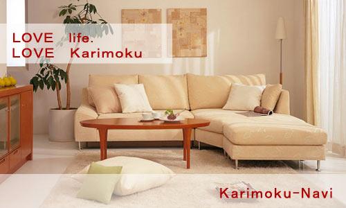 大人気の高級【カリモク家具】のソファーをご紹介します♪♪のサムネイル画像