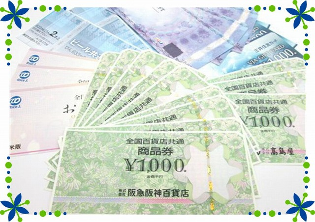 ギフト券の種類にはどのようなものがあるのか代表的なものをご紹介のサムネイル画像