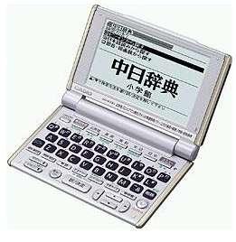 電子辞書には、中国語と日本語を訳するのに、使う辞書があります!のサムネイル画像