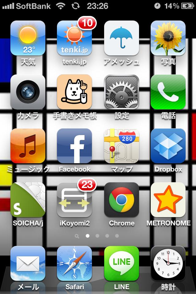 【多ジャンル】スマホおすすめ人気無料アプリランキングBEST10のサムネイル画像