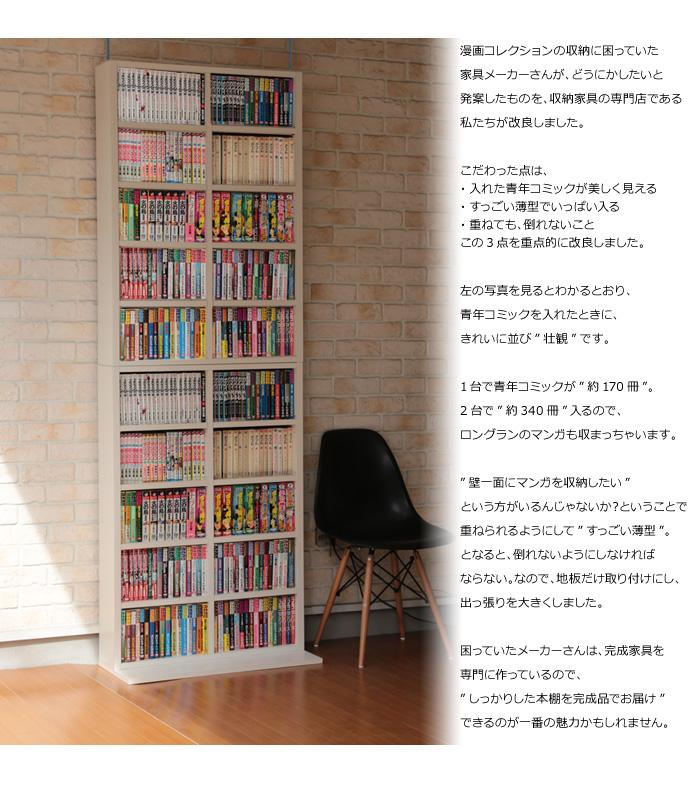 漫画収納に困っている漫画好きさんの為のおすすめ本棚と収納術のサムネイル画像