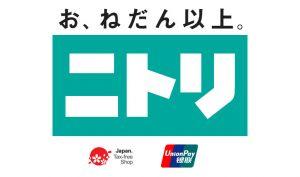 大阪で新生活を行う方必見!近隣のニトリがまるわかりまとめのサムネイル画像