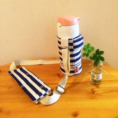 【水筒カバーもおしゃれに☆】簡単で素敵な水筒カバーの作り方のサムネイル画像