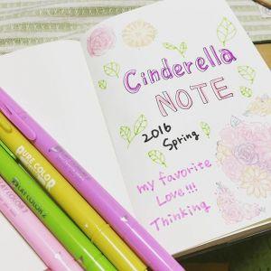 可愛いノートに夢を描くシンデレラノートで願いを叶えましょう